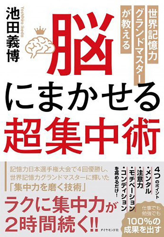 池田義博書籍脳にまかせる超集中術