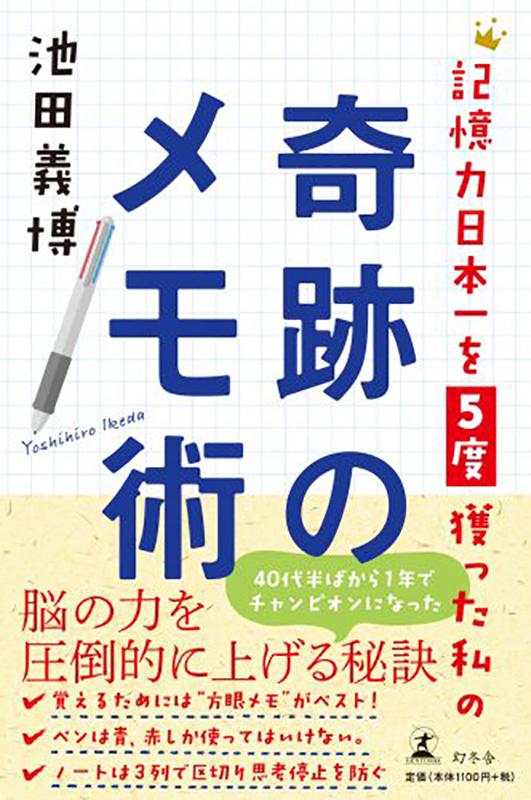 池田義博書籍奇跡のメモ術