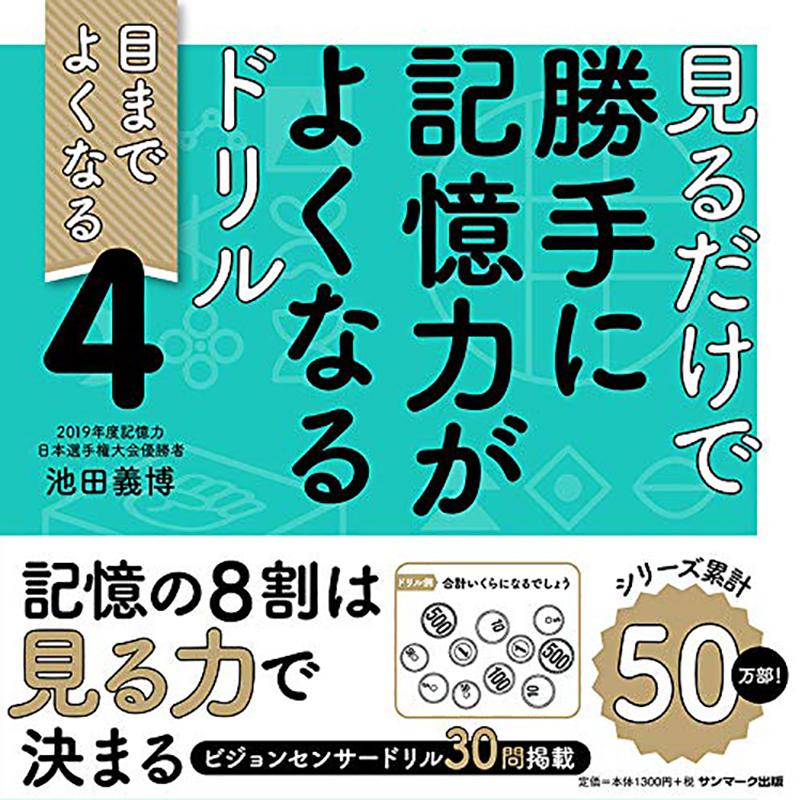 池田義博書籍記憶力がよくなるドリル4