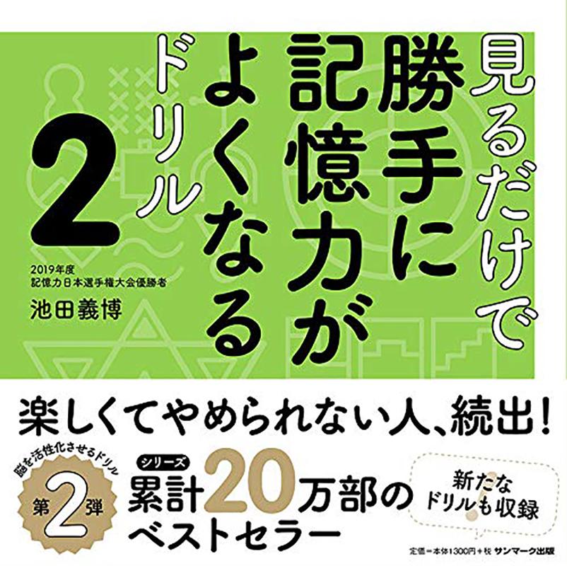 池田義博書籍記憶力がよくなるドリル2