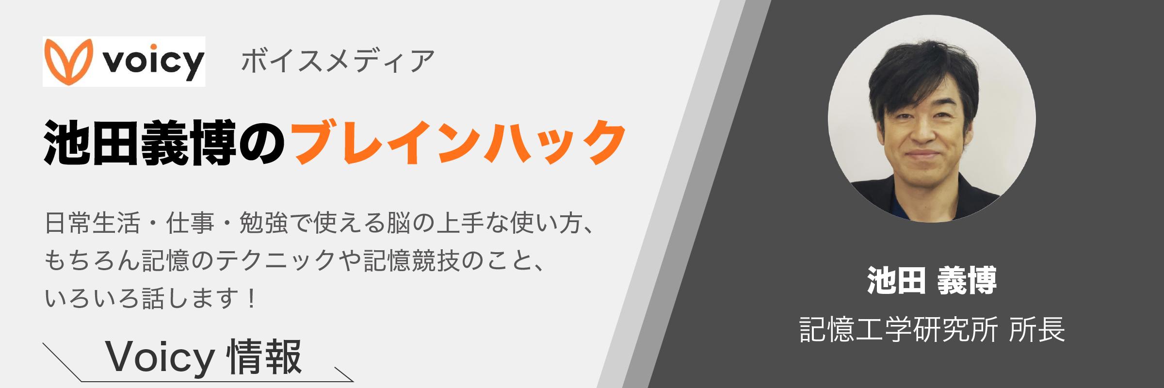 池田義博のブレインハック voicy