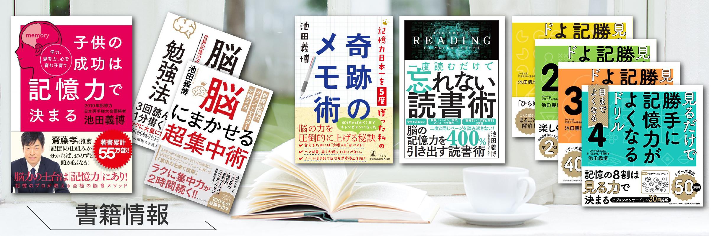 池田義博の書籍情報はこちらから
