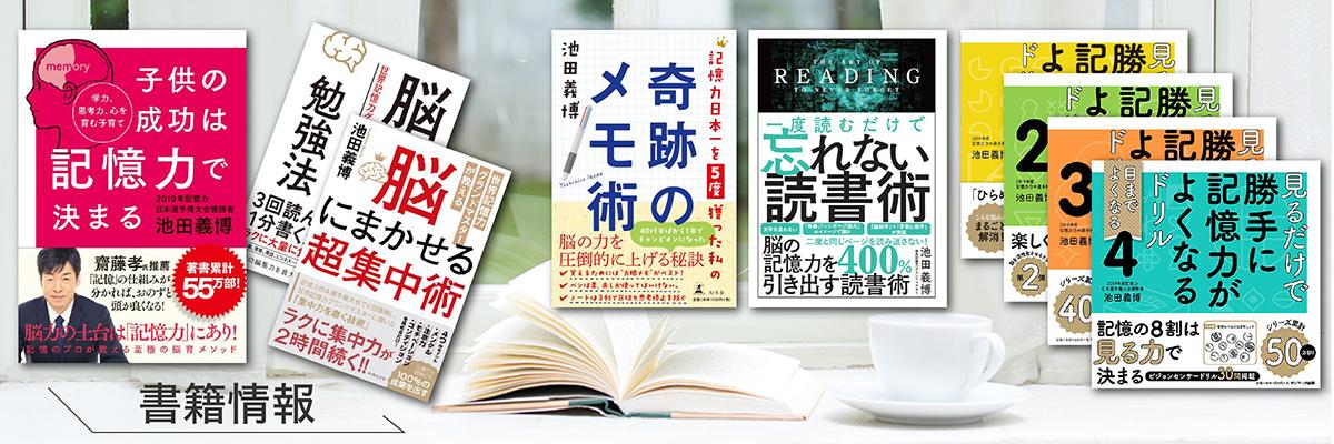 池田義博の書籍情報