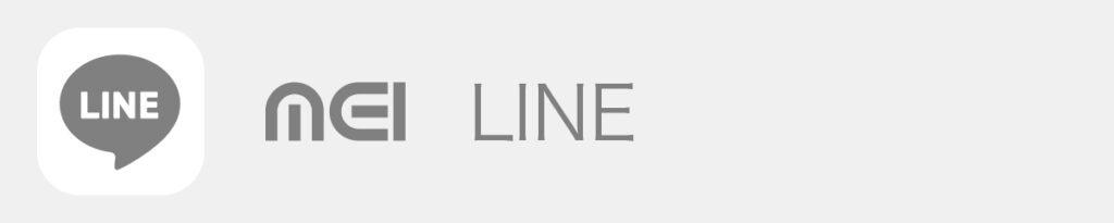 MEI公式LINE