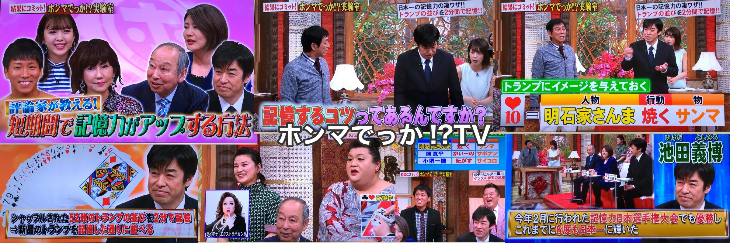 ホンマでっか!?TV 池田義博
