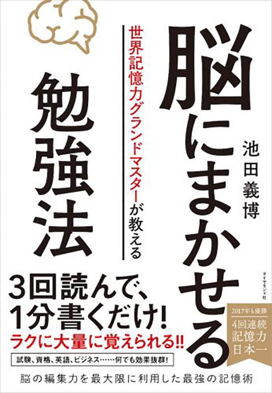 池田義博書籍脳にまかせる勉強法