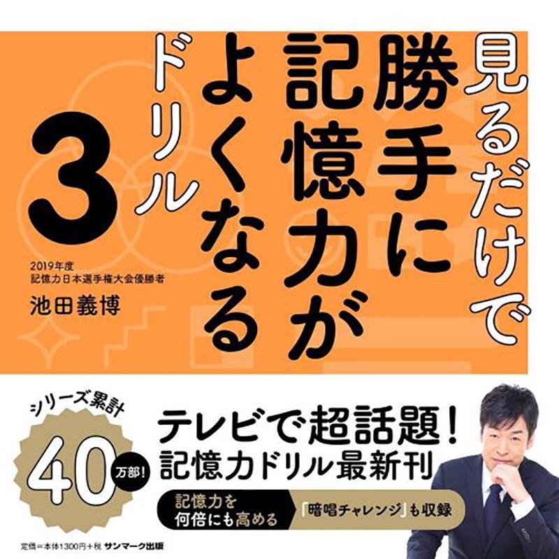 池田義博書籍記憶力がよくなるドリル3