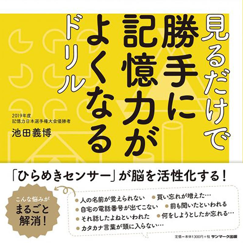 池田義博書籍記憶力がよくなるドリル1