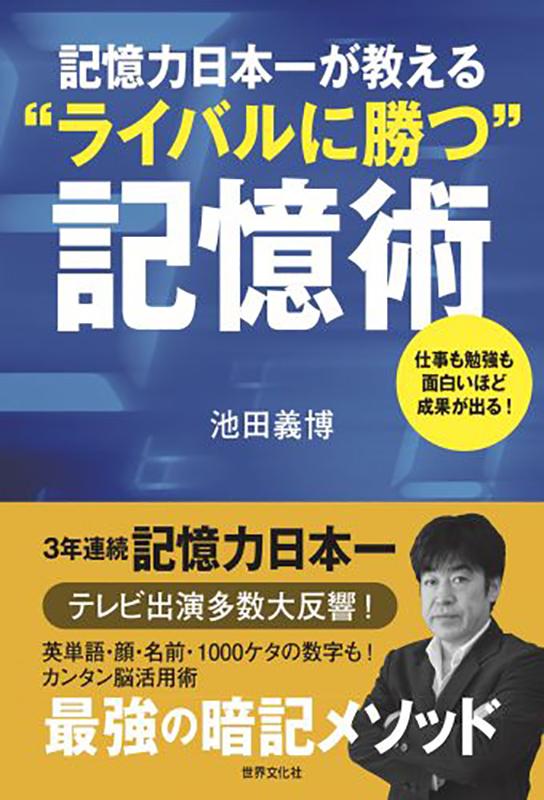 池田義博書籍ライバルに勝つ記憶術