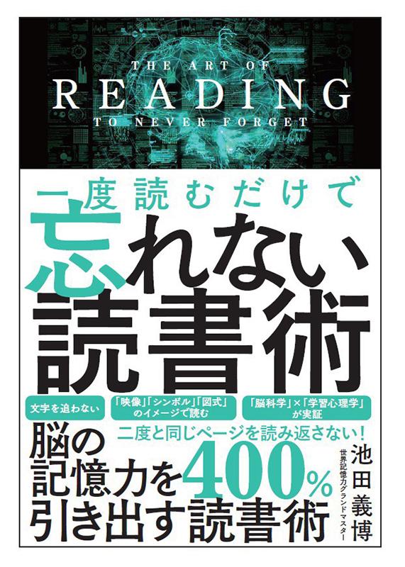 池田義博書籍一度読むだけで忘れない読書術